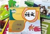 语文小学1--3年级 (人教版) 古诗内容有哪些?