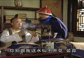 纪晓岚知到来者不善,但还是得以脱身,继续扮演和珅,妙!