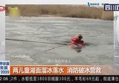 两儿童湖面溜冰不慎落水!消防破冰营救,合力将孩子救出!