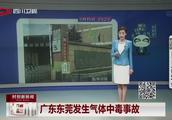 广东东莞发生气体中毒事故!9名工人被困,7名工人抢救无效死亡