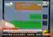 陕西渭南:大四男让同学校园贷 供其玩乐