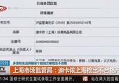 上海市场监管局:知名运动品牌迪卡侬上海检出不合格产品