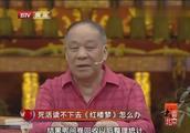 书香北京之红楼梦:读不下红楼梦,其实是一种读书人的耻辱