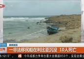 一非法移民船在利比亚沉没,10人死亡