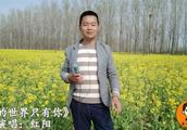 一首农村版《爱的世界只有你》好听极了!