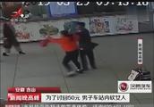 为了讨回50元钱,男子持刀在车站内追着女子一通乱砍