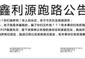 发奇葩跑路公告的P2P平台鑫利源 老板已被刑拘