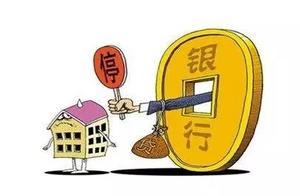 济南房贷暂停3天,天津、上海全面收紧,大长沙会停贷吗?l 头条