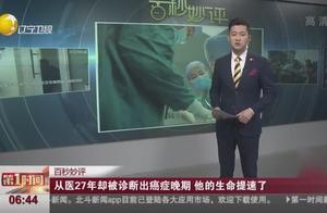 医生从医27年被诊断出癌症晚期,手术后不忘研究学术