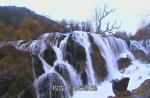 九寨沟风景(三)
