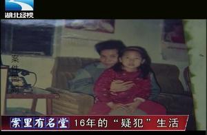 """少女遭""""伤害""""后命丧黄泉,邻居被怀疑,坐牢16年又被无罪释放"""