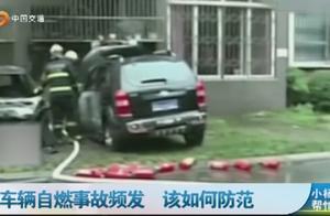 汽车自燃事故频发,浓烟滚滚伴随爆炸声,路人用手机拍下这一幕!