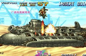 合金弹头5 中国顶级高手PK沙漠中最可怕的核潜艇BOSS