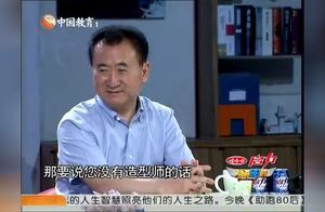 王健林:我四川人,喜欢吃东北菜,我没有造型师,我又不是艺人!