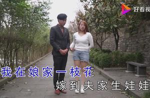 云南山歌《老婆才是家中宝》