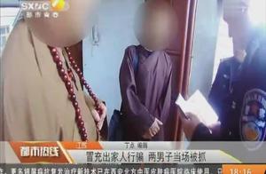江苏:冒充出家人行骗 两男子当场被抓