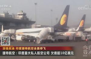 印度最大航空公司捷特航空全面停飞 其因竟是没钱买油