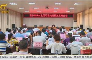 """""""美丽南宁""""乡村办召开推介会 新技术无害化处理垃圾"""
