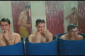 三傻大闹宝莱坞洗澡突然没水怎么办,兰彻告诉你不如跳舞