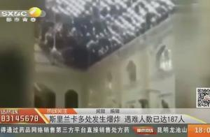 斯里兰卡酒店教堂遭袭击,多地发生连续爆炸,已有百余人遇难