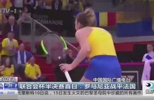 联合会杯半决赛首日:罗马尼亚战平法国 战况激烈