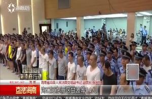 海南18家法院集中宣判49宗黑恶势力犯罪案件 186人获刑