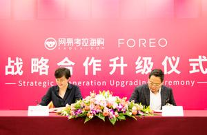 FOREO中国区总经理:携手网易考拉加速电商正品供应链布局
