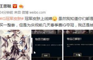 """LOL:王思聪微博送100套IG冠军皮肤,称""""只要你买,就是我兄弟"""""""