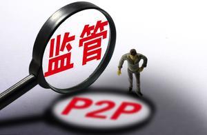 """P2P网贷行业告别""""多而泛"""" 2019年将是关键一年"""