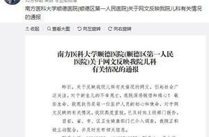 广东一医院3名新生儿疑交叉感染致死 当地卫生部门介入调查