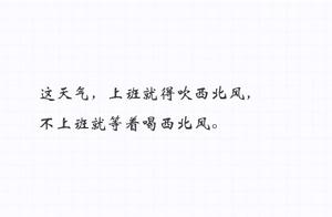 描写西北风的句子 描写西北风的句子