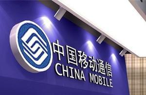 盼到了!中国移动官宣:未经用户同意,不得拨打商业营销电话!