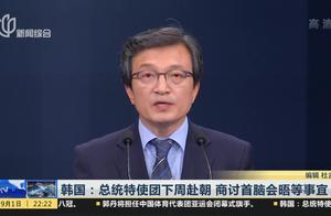韩国总统特使团下周赴朝 磋商广泛议题 或开启第三次首脑会晤
