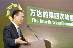 万达成功转型后,王健林获选2019中国最具影响力商界领袖
