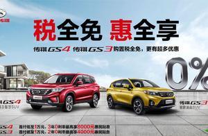 买车最好时机 传祺GS3、GS4购置税全免不可错过