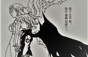 七大罪:漫画即将完结,或为坏结局,伊丽莎白知道团长会消失