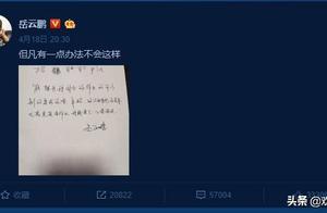岳云鹏微博:一年级的小学生他竟辅导不了,戳中广大父母的痛点!