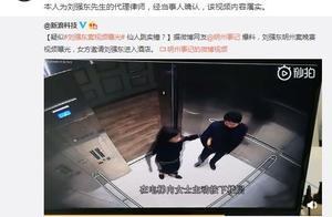刘强东性侵案后续曝光:章泽天,你好惨!