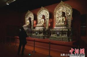 中华传统文化·文物保护:洛阳博物馆展出慈宁宫大佛堂宫廷瑰宝