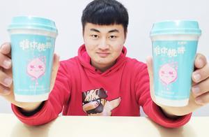 试喝香飘飘蜜桃乌龙奶茶,独一无二的水蜜桃味,你们喜欢喝吗