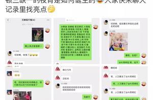 """""""王牌家族""""微信群聊天记录首次大公开——快来找亮点"""