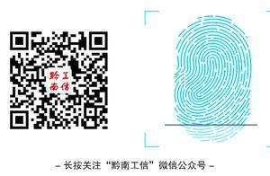 贵州一季度新开工亿元以上项目531个,总投资逾3486亿元!