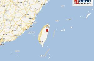 台湾花莲县海域发生6.7级地震,福建浙江有震感