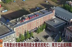 7岁女童武校死亡,河南登封市教体局回应:双方已达成和解