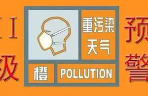 海丽气象吧丨济宁发布重污染橙色预警 21日0时启动II级应急响应