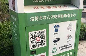 淄博多个小区设衣物捐赠箱 旧衣物回收都去哪儿了?