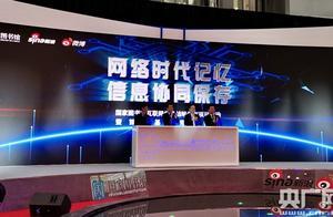央广网:保存时代文化记忆 国家图书馆互联网信息战略保存项目启动