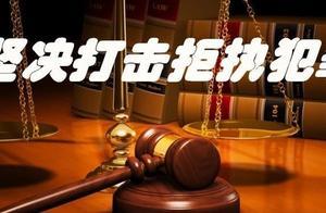 """【典型案例】欠债不还?拒不执行判决、裁定?法院""""请""""你来坐坐!"""