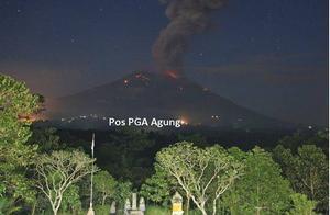 印尼巴厘岛阿贡火山再次喷发:喷出灰柱高达3000米 机场航空预警升至最高级别