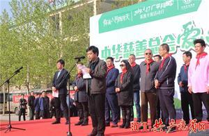 中华慈善总会爱心图书捐赠仪式在广平县广平小学召开
